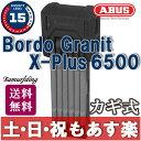 【返品保証】 ABUS BORDO Granit X-Plus 6500 アブス ブレード ロック ブラック 送料無料 【あす楽】