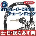【返品保証】 ABUS チェーンロック STEEL-O-CHAIN 880 110cm アブス 【あす楽】