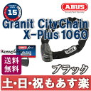 【返品保証】 ABUS チェーンロック Granit City Chain X-Plus 1060 アブス 1100mm LOCK CHAIN COMBINAT...