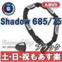 【返品保証】ABUS チェーンロック 685 Shadow 75cm アブス ブラック【あす楽】
