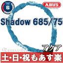 【返品保証】ABUS チェーンロック 685 Shadow 75cm アブス アクア【あす楽】