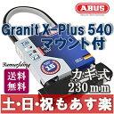 【返品保証】 ABUS X−Plus 540 アブス 230mm U字 ロック マウント付 送料無料 【あす楽】