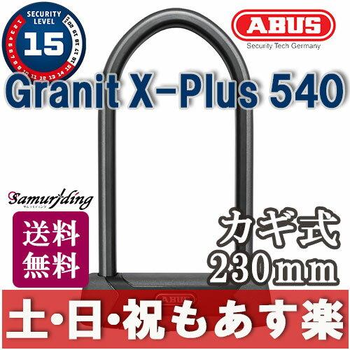 【返品保証】 ABUS X−Plus 540 アブス 230mm U字 ロック 送料無料 【あす楽】