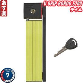 【返品保証】 ABUS U GRIP BORDO 5700 アブス ブレード ロック ライム 80cm 【あす楽】