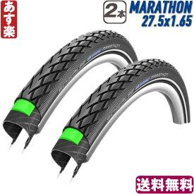 【返品保証】 シュワルベ マラソン SCHWALBE MARATHON マウンテンバイク MTB タイヤ 2本セット 27.5x1.65 送料無料 【あす楽】