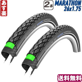 【返品保証】 シュワルベ マラソン SCHWALBE MARATHON マウンテンバイク MTB タイヤ 2本セット 26x1.75 【あす楽】