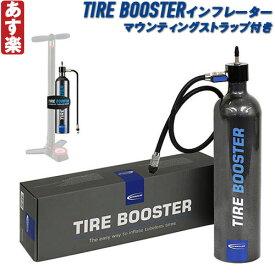 【返品保証】 SCHWALBE シュワルベ TIRE BOOSTER タイヤブースター チューブレス インフレーター マウンティングストラップ付き ロード MTB【あす楽】
