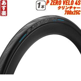 【返品保証】 PIRELLI ピレリ P ZERO VELO 4S ゼロヴェロ タイヤ クリンチャー 700x25C ロードバイク ピスト【あす楽】