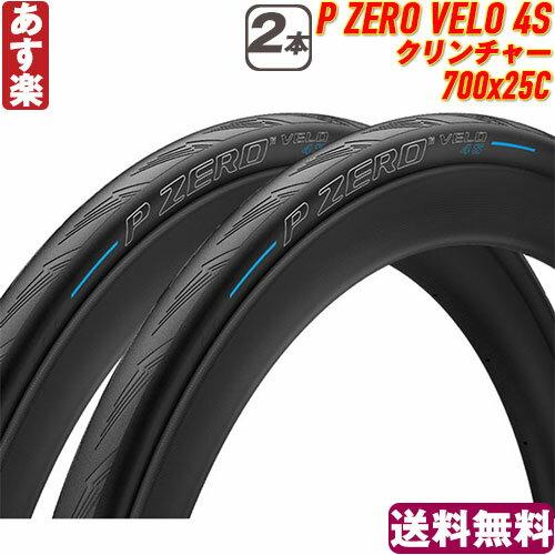【返品保証】 PIRELLI ピレリ P ZERO VELO 4S ゼロヴェロ タイヤ 2本セット クリンチャー 700x25C ロードバイク ピスト 送料無料【あす楽】