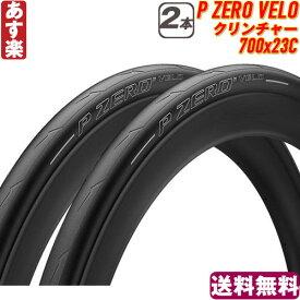 【返品保証】 PIRELLI ピレリ P ZERO VELO ゼロヴェロ タイヤ 2本セット クリンチャー 700x23C ロードバイク ピスト 送料無料【あす楽】
