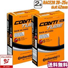 Continental(コンチネンタル)チューブRace28700×20-25C(仏式42mm)2本セット