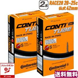 【返品保証】 コンチネンタル チューブ ロードバイク Continental 仏式42mm Race28 SV 700×20-25C 2本セット 送料無料 【クリックポスト】