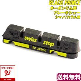 【返品保証】 スイスストップ ブラックプリンス SWISS STOP FLASH PRO BLACK PRINCE カーボンリム用 ブレーキシュー 送料無料 【クリックポスト】