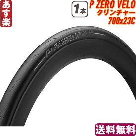 【返品保証】 PIRELLI ピレリ P ZERO VELO ゼロヴェロ タイヤ クリンチャー 700x23C ロードバイク ピスト 送料無料 【あす楽】