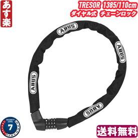 【返品保証】 ABUS チェーンロック TRESOR 1385/110cm アブス ブラック  送料無料 【あす楽】