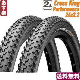 【返品保証】 コンチネンタル マウンテンバイク クロスキング Continental Cross King Performance 26x2.2 マウンテンバイク タイヤ 2本セット MTB 送料無料 【あす楽】