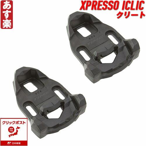 【返品保証】 TIMEXPRESSO ICLIC タイム エクスプレッソ クリート ペア ロードバイク ビンディング 【クリックポスト185円】【あす楽】