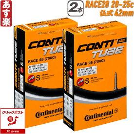 【返品保証】 コンチネンタル チューブ ロードバイク Continental 仏式42mm Race28 SV 700×20-25C 2本セット 【クリックポスト185円】【あす楽】