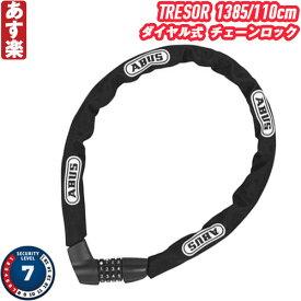 【返品保証】 ABUS チェーンロック TRESOR 1385/110cm アブス ブラック 【あす楽】