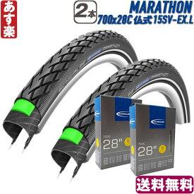 【返品保証】 シュワルベ マラソン SCHWALBE MARATHON タイヤとチューブ2本セット (700×28c-15SV EX.L) 2019 ロードバイク クロスバイク 送料無料 【あす楽】
