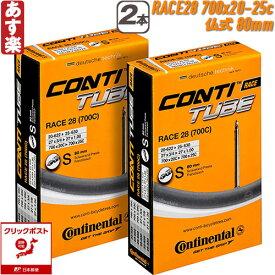 【返品保証】 コンチネンタル チューブ ロードバイク Continental 仏式80mm Race28 SV 700×20-25C 2本セット 【クリックポスト185円】【あす楽】