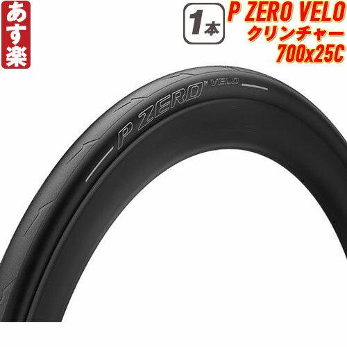 【返品保証】 PIRELLI ピレリ P ZERO VELO ゼロヴェロ タイヤ クリンチャー 700x25C ロードバイク ピスト【あす楽】