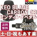 【返品保証】 ビンディング ペダル LOOK ルック KEO BLADE CARBON CR ブレードカーボン 16Nm クロモリアクスル ロードバイク ピスト ミニベロ 送料無料 【あす楽】