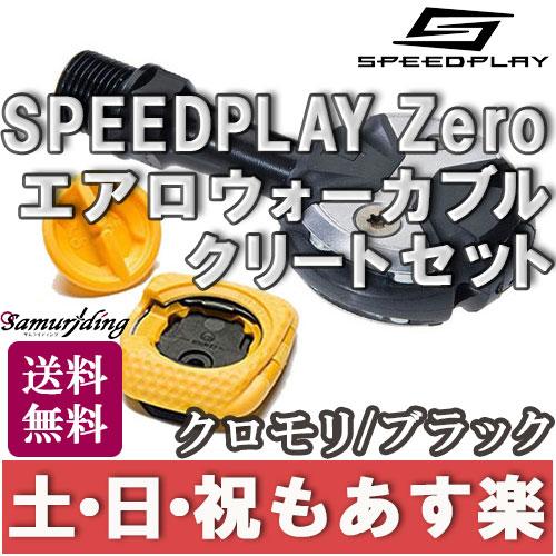 【返品保証】ビンディングペダル SPEEDPLAY スピードプレイ ZERO ゼロ クロモリ シャフト エアロウォーカブルクリートセット ブラック ロードバイク 送料無料 【あす楽】