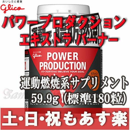 【あす楽】グリコ パワープロダクション エキストラ バーナー 運動燃焼系サプリメント 59.9g (標準180粒) ロード MTB