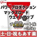 【あす楽】グリコ パワープロダクション マックスロード ウエイトアップ チョコ味 3.5kg ロード MTB