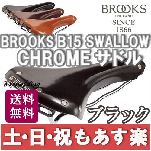 【返品保証】 ブルックス サドル Brooks B15 SWALLOW CHROME サドル ブラック 送料無料 【あす楽】