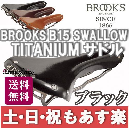 【返品保証】 ブルックス サドル Brooks B15 SWALLOW TITANIUM チタンレール サドル ブラック 送料無料 【あす楽】