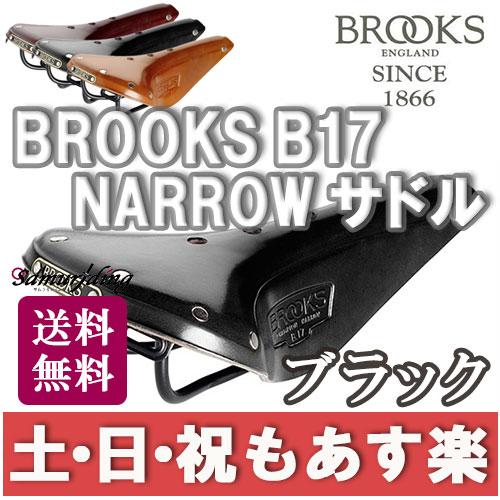 【返品保証】 ブルックス サドル Brooks B17 NARROW ナロー サドル ブラック 送料無料 【あす楽】