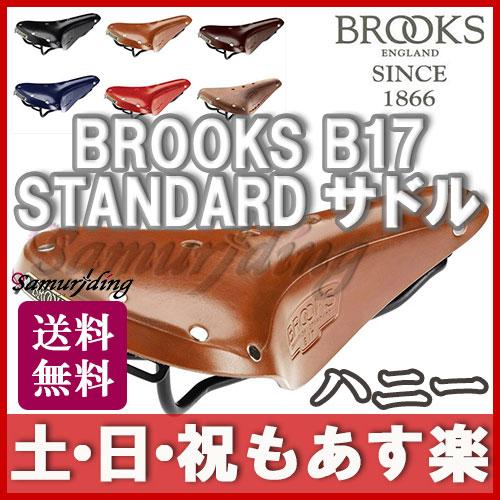 【返品保証】 ブルックス サドル Brooks B17 STANDARD サドル ハニー 送料無料 【あす楽】