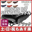 【返品保証】 ブルックス サドル Brooks B17 STANDARD サドル ブラック 送料無料 【あす楽】