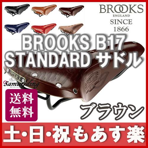 【返品保証】 ブルックス サドル Brooks B17 STANDARD サドル ブラウン 送料無料 【あす楽】