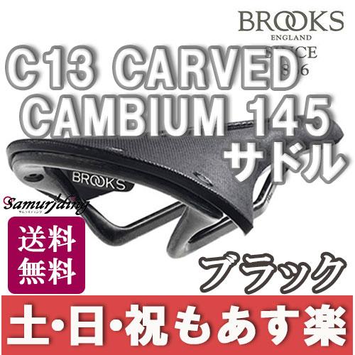 【返品保証】ブルックス サドル Brooks C13 CARVED CAMBIUM 145 サドル ブラック ロードバイク ピスト ミニベロ 送料無料 【あす楽】