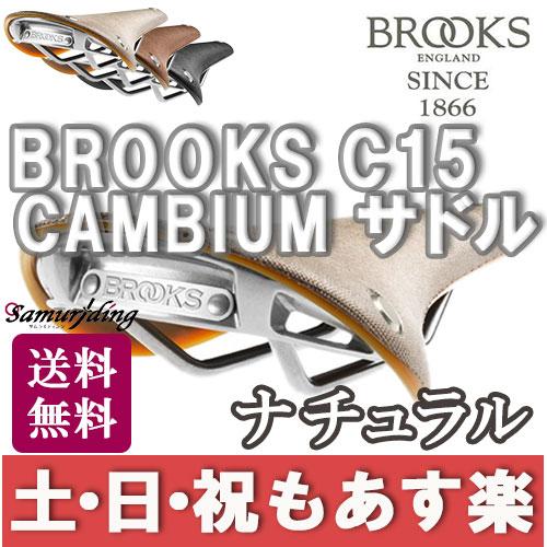 【返品保証】 ブルックス サドル Brooks C15 CAMBIUM サドル ナチュラル 送料無料 【あす楽】