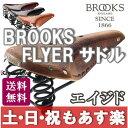 【返品保証】 ブルックス サドル Brooks FLYER フライヤー サドル エイジド 送料無料 【あす楽】