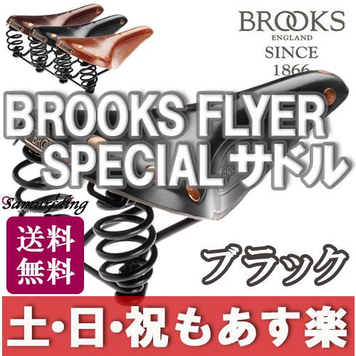 【返品保証】 ブルックス サドル Brooks FLYER SPECIAL フライヤー スペシャル サドル ブラック 送料無料 【あす楽】