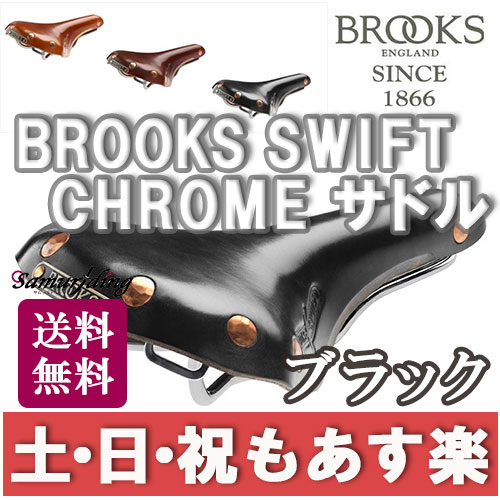 【返品保証】 ブルックス サドル Brooks SWIFT CHROME サドル ブラック 送料無料 【あす楽】