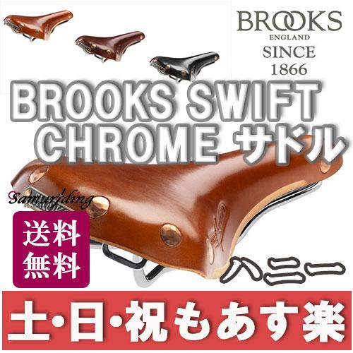 【返品保証】 ブルックス サドル Brooks SWIFT CHROME サドル ハニー 送料無料 【あす楽】