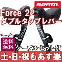【返品保証】SRAM スラム Force 22 Double Tap フォース ダブルタップレバー 11S ケーブルセット付 シフター ロードバイク 送料無料 ...