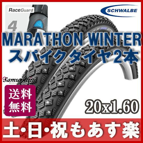 【返品保証】 スパイク タイヤ シュワルベ マラソン ウインター Schwalbe スパイク ロードバイク タイヤ 2本セット 20x1.60 送料無料 【あす楽】