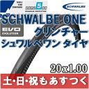 【返品保証】 SCHWALBE シュワルベ ONE ミニベロ フォールディングタイヤ クリンチャー 20x1.00(25-451)【あす楽】