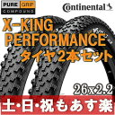 【返品保証】 コンチネンタル マウンテンバイク エックスキング Continental X-King Performance 26x2.2 マウンテンバイク タイヤ 2本セット MTB 【あす楽】