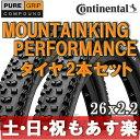 【返品保証】 コンチネンタル マウンテンバイク マウンテン キング 2 Continental Mountain King II Performance 26x...