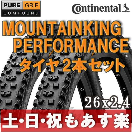 【返品保証】 コンチネンタル マウンテンバイク マウンテン キング 2 Continental Mountain King II Performance 26x2.4 マウンテンバイク タイヤ 2本セット MTB  【あす楽】