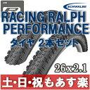 【返品保証】 Schwalbe シュワルベ マウンテンバイク Racing Ralph レーシングラルフ パフォーマンス マウンテンバイク MTB タイヤ 2本...