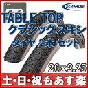 【返品保証】 SCHWALBE シュワルベ TABLE TOP テーブルトップ マウンテンバイクフォールディング クラシックスキン 2本セット 26x2.25 ...